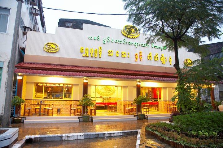 Shwe Pu Zun Cafeteria & Bakery House